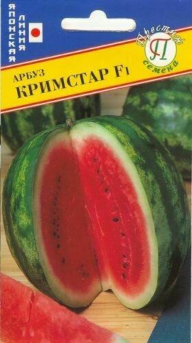 Арбуз Кримстар 5шт (Престиж)