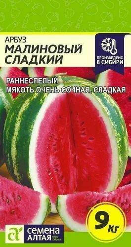 Арбуз Малиновый Сладкий 1г (АЛТ)