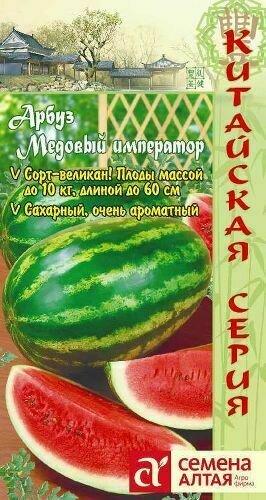 Арбуз Медовый Император 1г (АЛТ)
