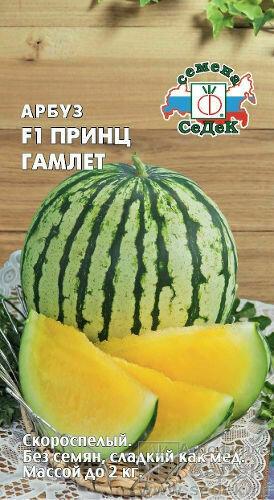 Арбуз Принц Гамлет 0,5г  (СД) желтая мякоть