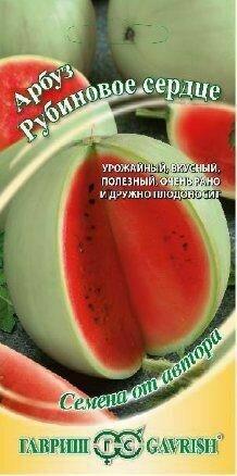 Арбуз Рубиновое сердце  (ГАВ)