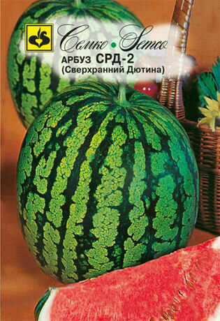 Арбуз СРД-2 (СЕМ)