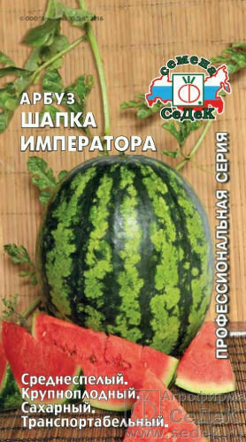 Арбуз Шапка Императора (СД)