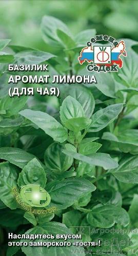 Базилик Аромат Лимона (для чая) (СД)