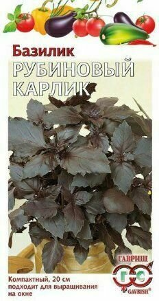 Базилик Рубиновый карлик 0,1гр (ГАВ)
