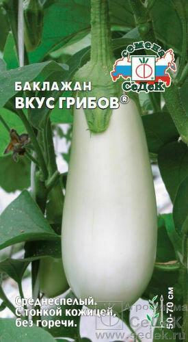 Баклажан Вкус грибов (СД)