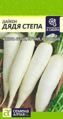 Дайкон Дядя Степа 1г  (АЛТ)