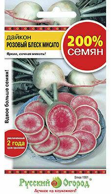 Дайкон Розовый блеск Мисато 200%  (НК)
