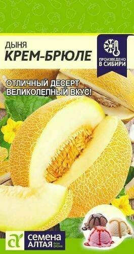 Дыня Крем-Брюле 1г  (АЛТ)