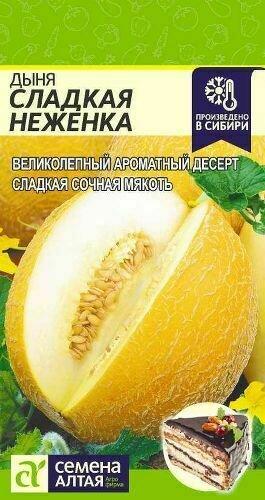 Дыня Сладкая Неженка 1г  (АЛТ)