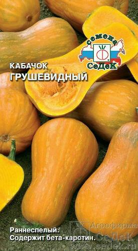 Кабачок Грушевидный (СД)