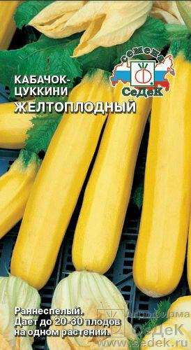 Кабачок Желтоплодный (СД)
