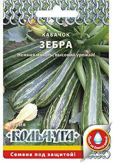 Кабачок Зебра цуккини Кольчуга 1,5гр (НК)
