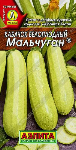 Кабачок Мальчуган белоплодный 1 гр Аэ Ц