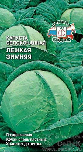 Капуста б/к Лежкая зимняя (СД)
