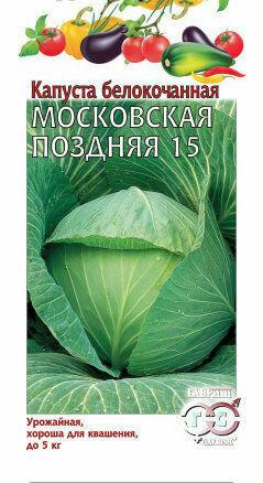Капуста б/к Московская поздняя 1,5г Большая уп (ГАВ)