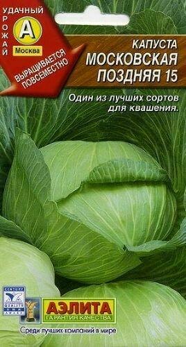 Капуста б/к Московская поздняя 15 0,5гр  Аэ Ц ЛИДЕР
