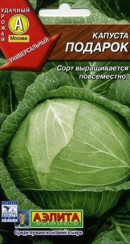 Капуста б/к Подарок 0,5гр Аэ Ц ЛИДЕР