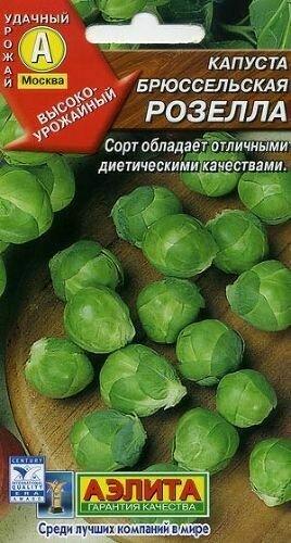 Капуста брюссельская Розелла Аэ Ц