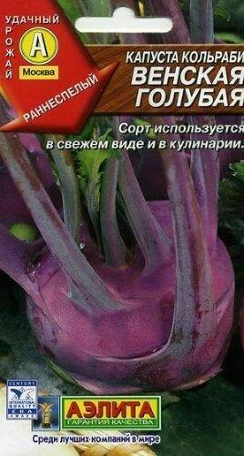 Капуста кольраби Венская голубая  0,5 гр Аэ Ц ЛИДЕР