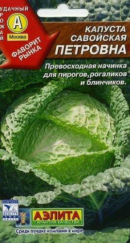 Капуста савойская Петровна 0,3гр Аэ Ц