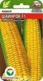 Кукуруза Шайнрок 5шт (СибСад)