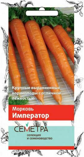 Морковь Император (Семетра)  2гр П+