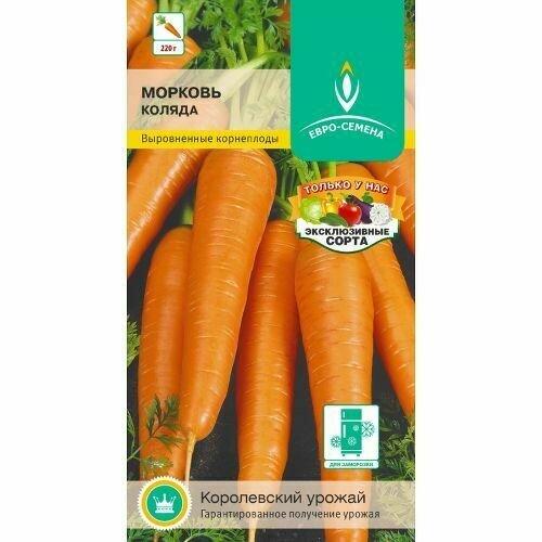 Морковь Коляда (Евро) Цв/п