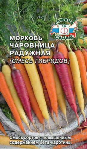 Морковь Чаровница Радужная (СД)