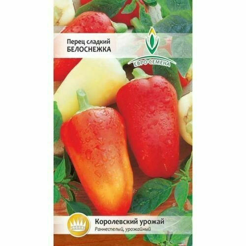 Перец Белоснежка сладкий 0,3гр (Евро)