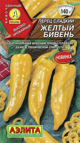 Перец Желтый бивень Аэ Ц