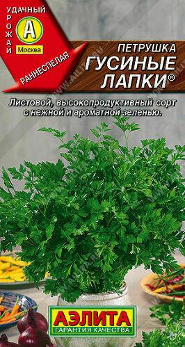 Петрушка листовая Гусиные лапки Аэ Ц