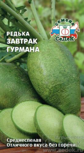 Редька Завтрак гурмана (лоба) (СД)