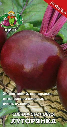 Свекла Хуторянка 3 гр П+Ц