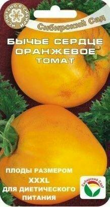 Томат Бычье сердце оранжевое (СибСад)