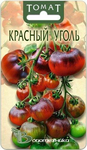 Томат Красный уголь (Био)
