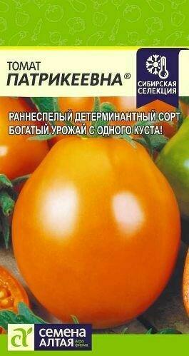 Томат Патрикеевна 0,05гр. (АЛТ)