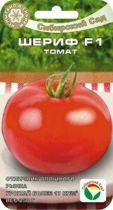 Томат Шериф 15шт (Сибсад) *