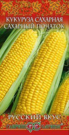 Кукуруза Сахарный початок 5г(ГАВ)