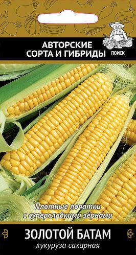 Кукуруза Золотой батам сахарная 10гр П+ Ц
