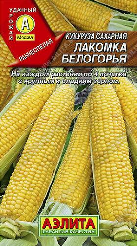 Кукуруза Лакомка Белогорья сахар 7гр  Аэ Ц
