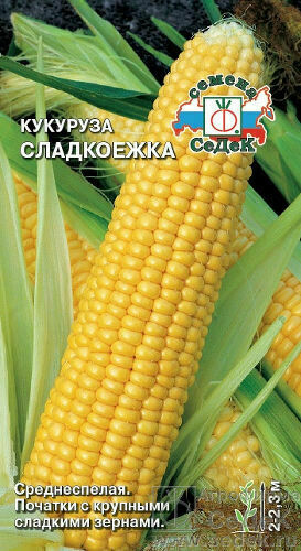 Кукуруза Сладкоежка (СД)