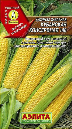Кукуруза Кубанская сахарная 148  Аэ Ц