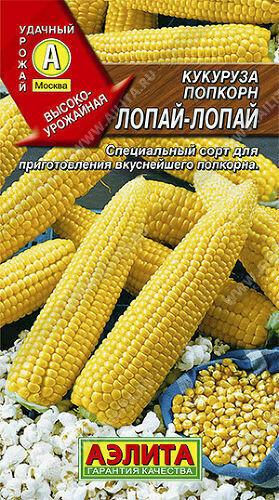Кукуруза Лопай-лопай попкорн Аэ Ц