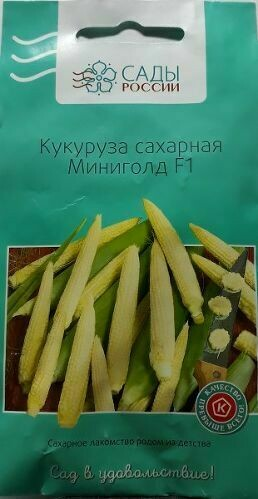 Кукуруза Миниголд F1 10шт (Сады России)*