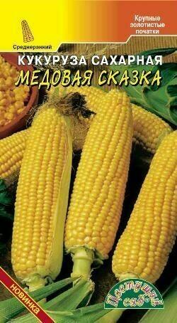 Кукуруза Медовая сказка (ЦВ)