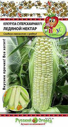 Кукуруза Ледяной нектар суперсахарная Вкуснятина (НК)