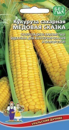 Кукуруза Медовая Сказка сахарная (УД) Новинка!!!