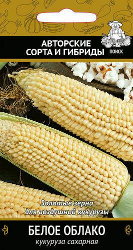 Кукуруза Белое облако поп-корн 5гр П+ Ц