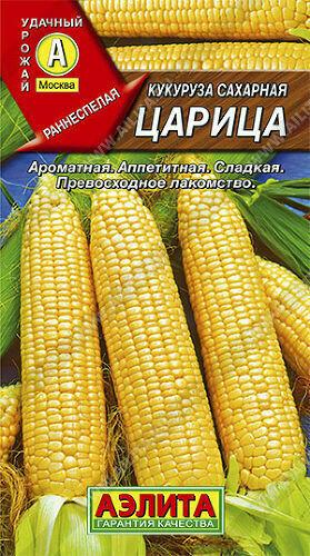 Кукуруза Царица сахарная Аэ Ц